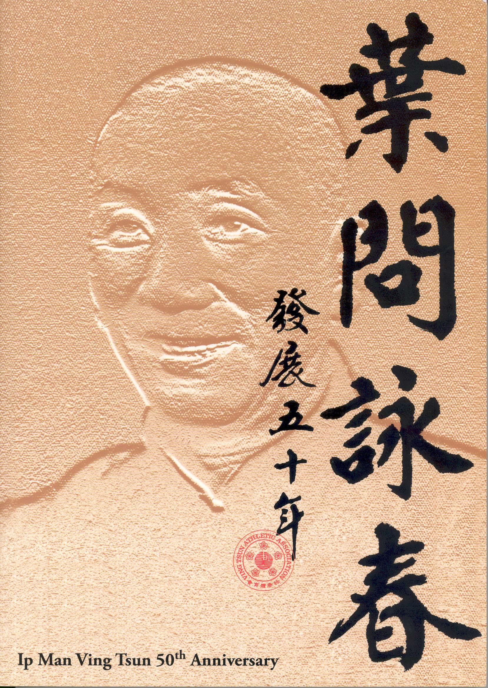 Midlands Wing Chun Kuen Hong Kong Wing Chun In The Uk